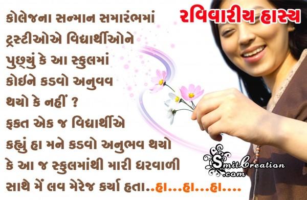 Aaj Schoolmathi Me Love Marriage Karya Hata