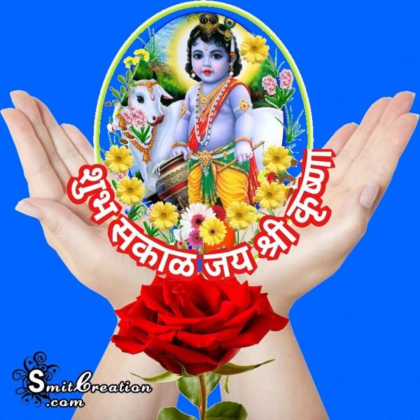 Shubh Sakal Jai Shri Krishna