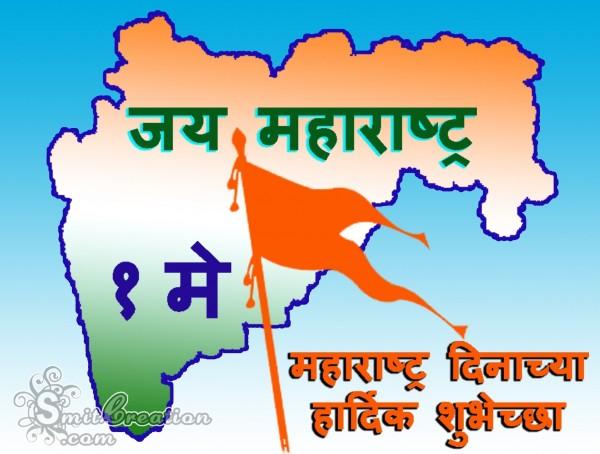 Jay Maharashtra 1 May Maharashtra Dinachya Hardik Shubhechha