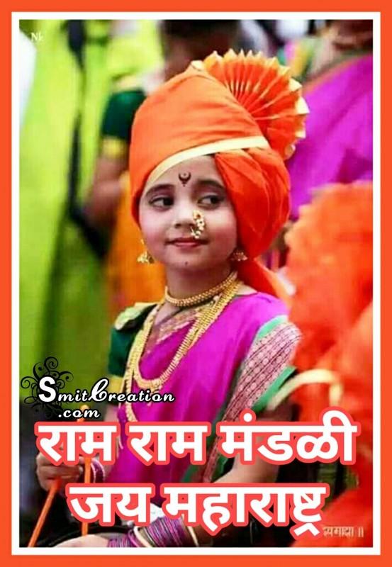 Ram Ram Mandali Jay Maharashtra