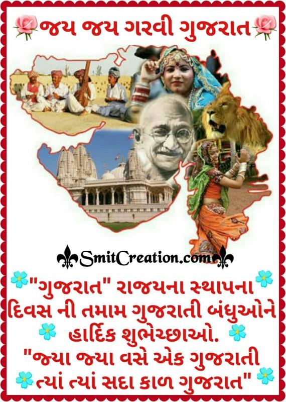 Jai Jai Garvi Gujarat