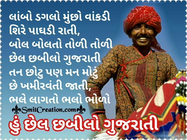 Chhel Chhabilo Gujarati