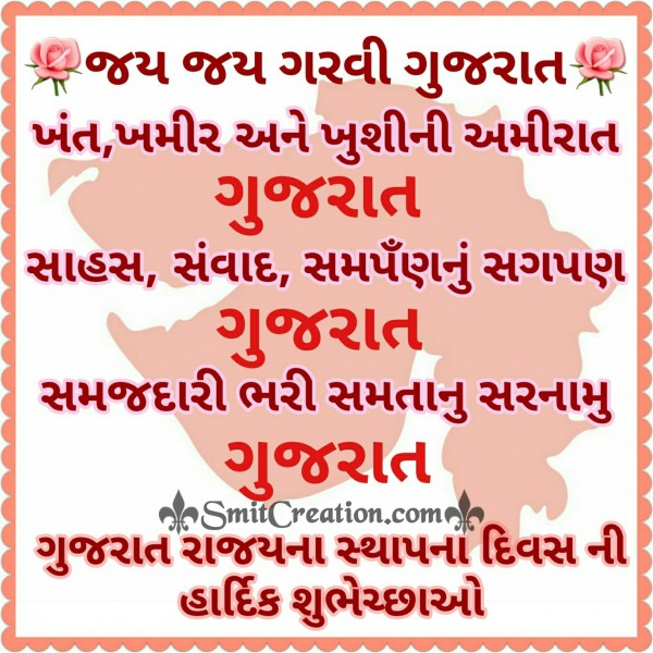 Gujarat Rajyana Sthapana Divasni Shubhechhao