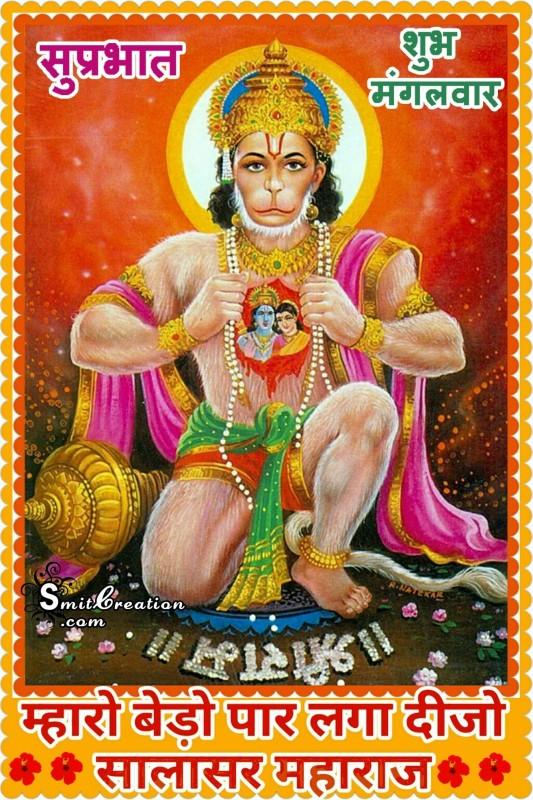 Suprabhat Shubh  Mangalvaar