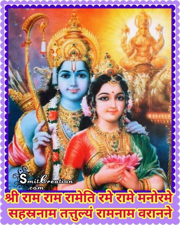 Shri rama rama rameti rame rame manorame sahasra nama tat tulyam rama nama varanane