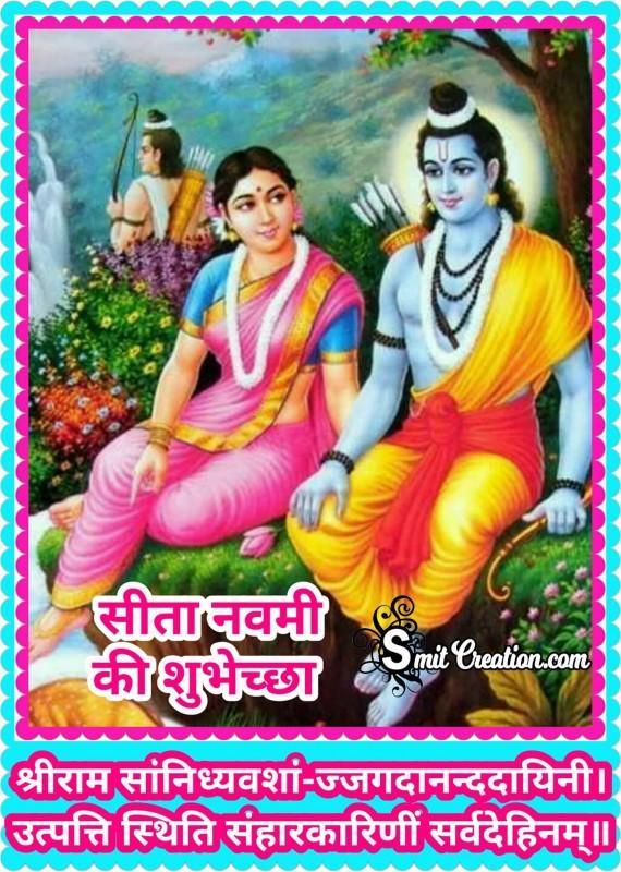 Sita Navmi Ki Shubhechha