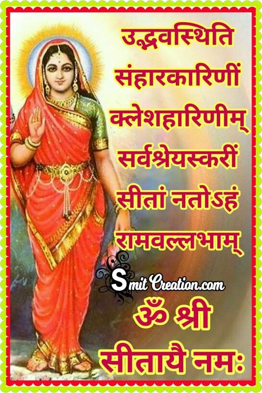 Om Shri Sitayye Namah