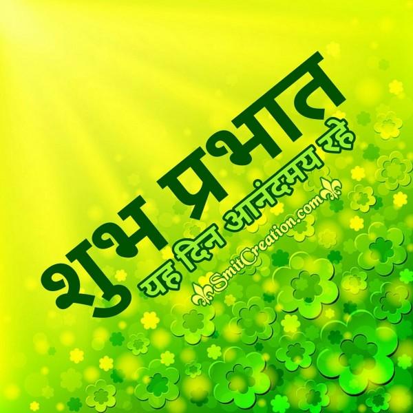 Shubh Prabhat Yah Din Aanadmay Rahe