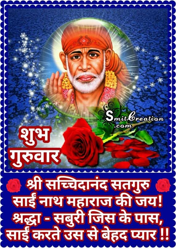 Shubh Guruvaar – Sai Nath Maharaj Ki Jai