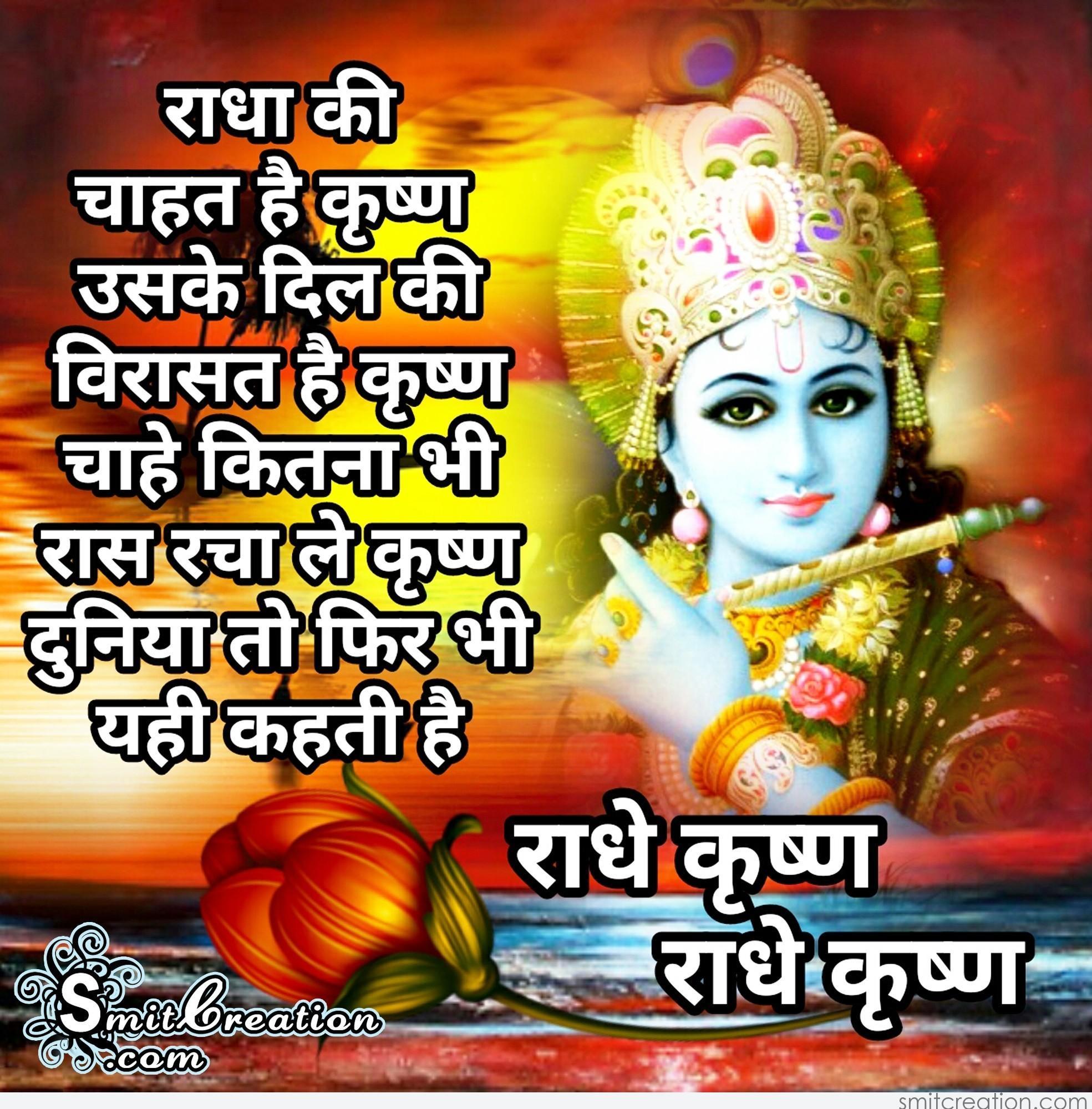 radha krishna shayari र ध क ष ण श यर pictures and