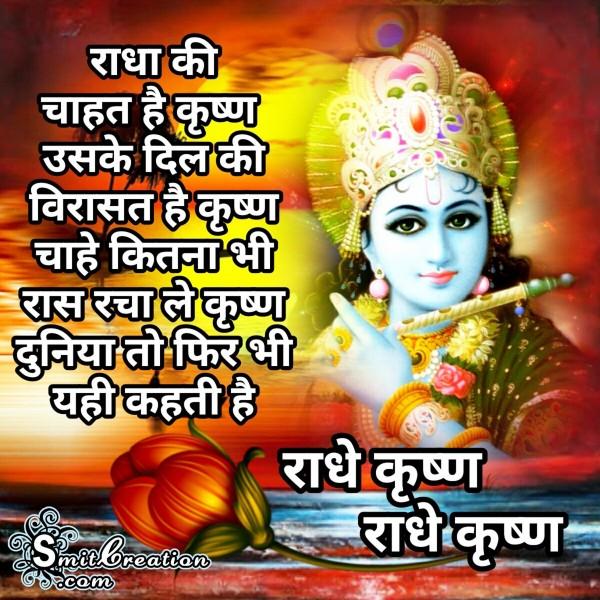 Radha Ki Chahat Hai Krishna