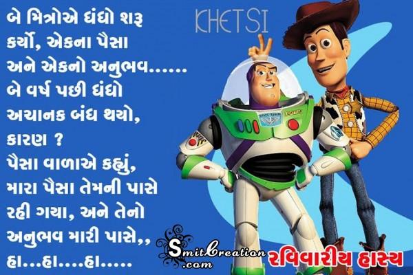 Be Mitro A Dhandho Sharu Karyo, Ekna Paisa Ekno Anubhav