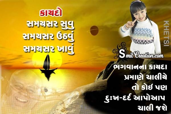 Bhagwanna Kayada Pramane Chaliye