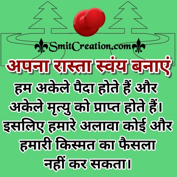 Apna Rasta Swayan Banaye