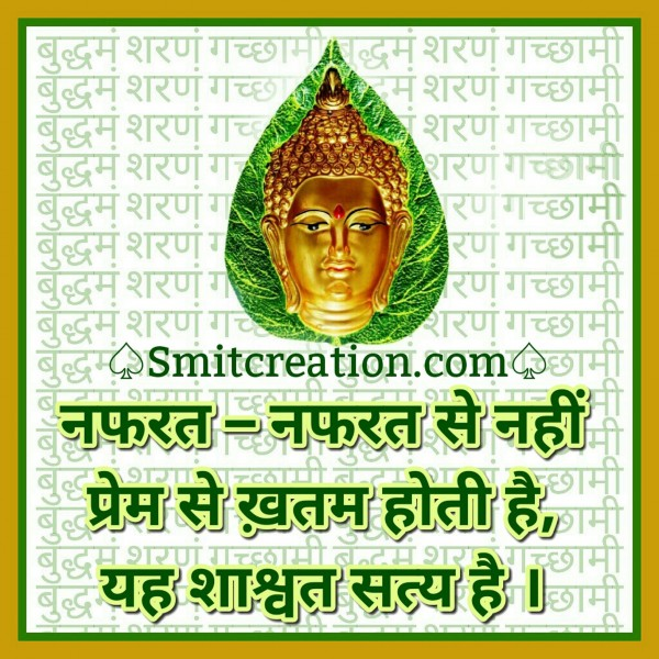 Nafrat Prem Se Khatm Hoti Hai
