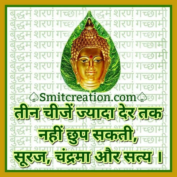 Suraj, Chandrama Aur Satya Jyada Dair Nahi Chhip Sakte
