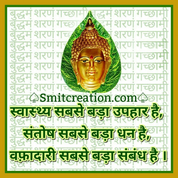 Swasthya Sabse Bada Uphar Hai