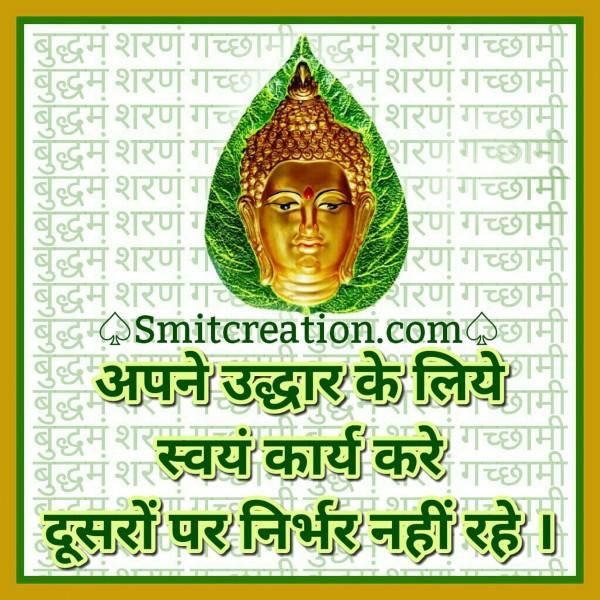 Apne Uddhar Ke Liye Swayam Kary Kare