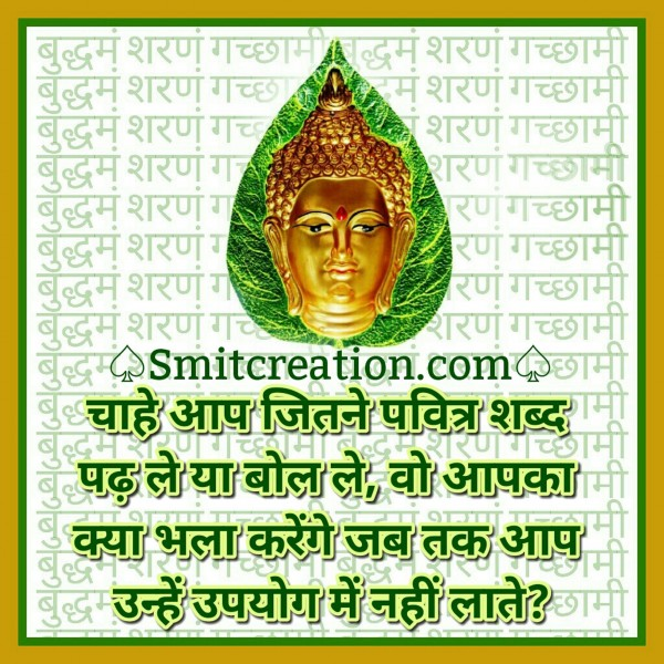 Pavitra Shabd Ka Upyog Karne Se Bhala Hoga