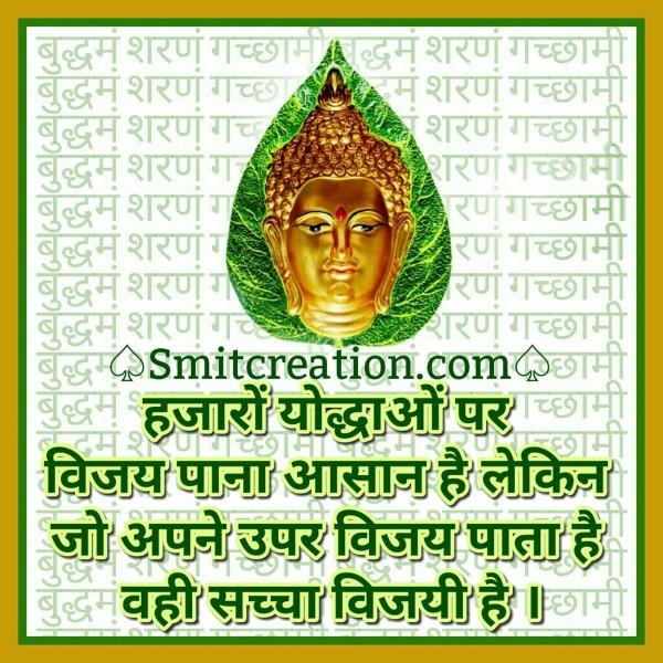 Hajaro Yodhao Par Vijay Pana Aasan Hai