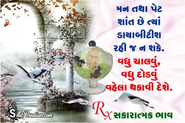 Man Tatha Pet Shant Chhe Tya Diabetis Rahij Na Shake