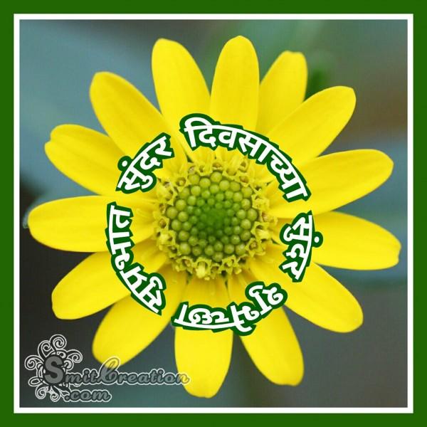 Suprabhat Sunder Diwasachya Shubhechha