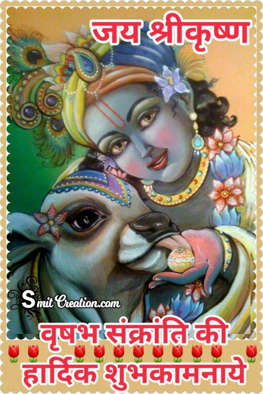 Jai Shri Krishna Vrishabha Sankranti Ki Hardik Shubh Kamnaye