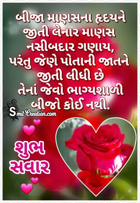Shubh Savar Gujarati Quote