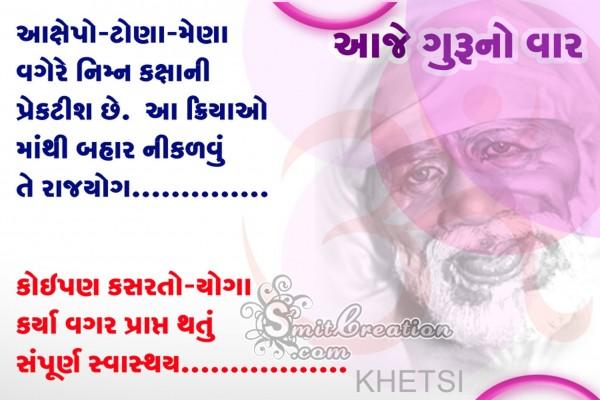 Aakshepo Mena Tona Mathi Bahar Nikalvu Te Rajyog