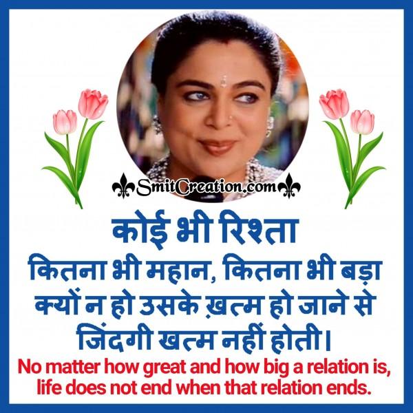 Rishta khatam ho jane se zindagi khatam nahi hoti – Film Aashiqui