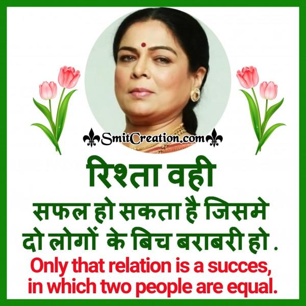 Rishta wahi safal ho sakta hai.. – Film Aashiqui