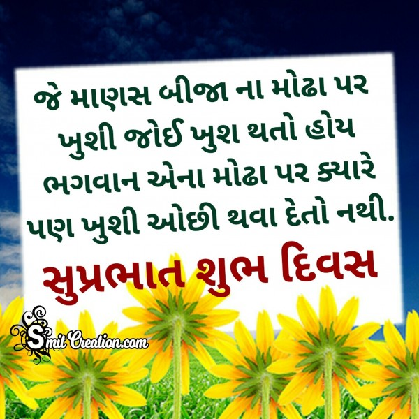 Suprabhat Shubh Divas