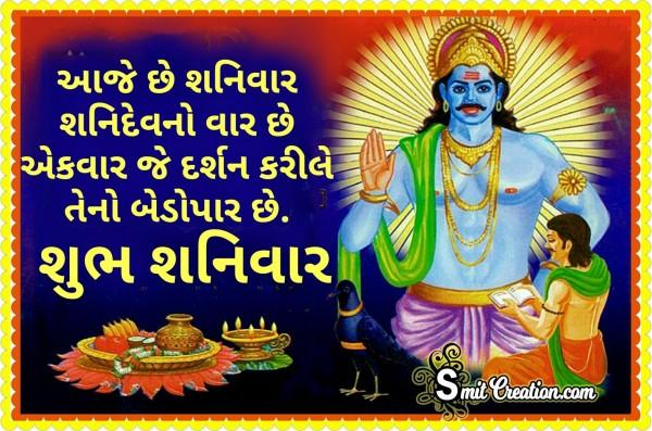 Shubh Savar Shanivar Images ( શુભ સવાર શનિવાર ઈમેજેસ )