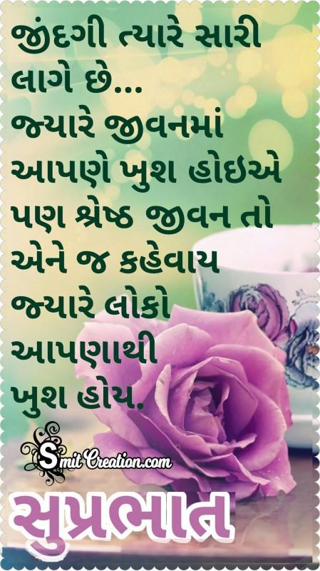 Suprabhat – Shreshth Jivan Ane Kahevay Jayare Loko Aapnathi Khush Hoy