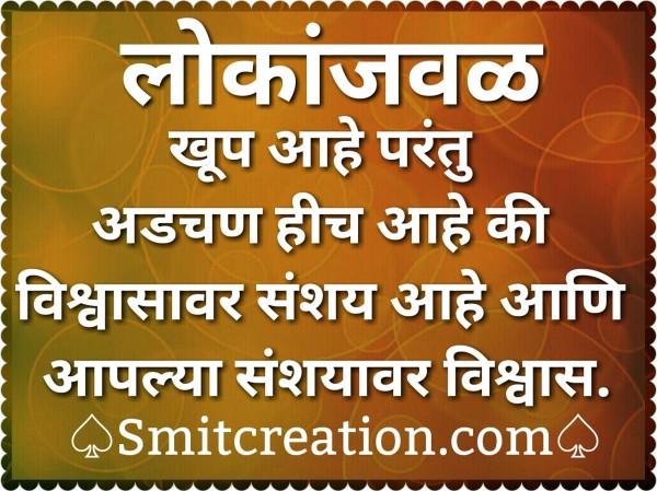 Vishwas Aani Sanshay