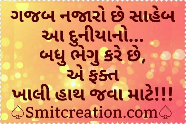 Badhu Bhegu Kare Chhe Fakt Khali Hath Jawa Mate