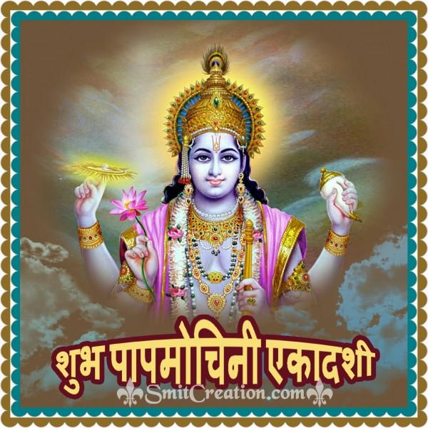 Shubh Papmochini Ekadashi