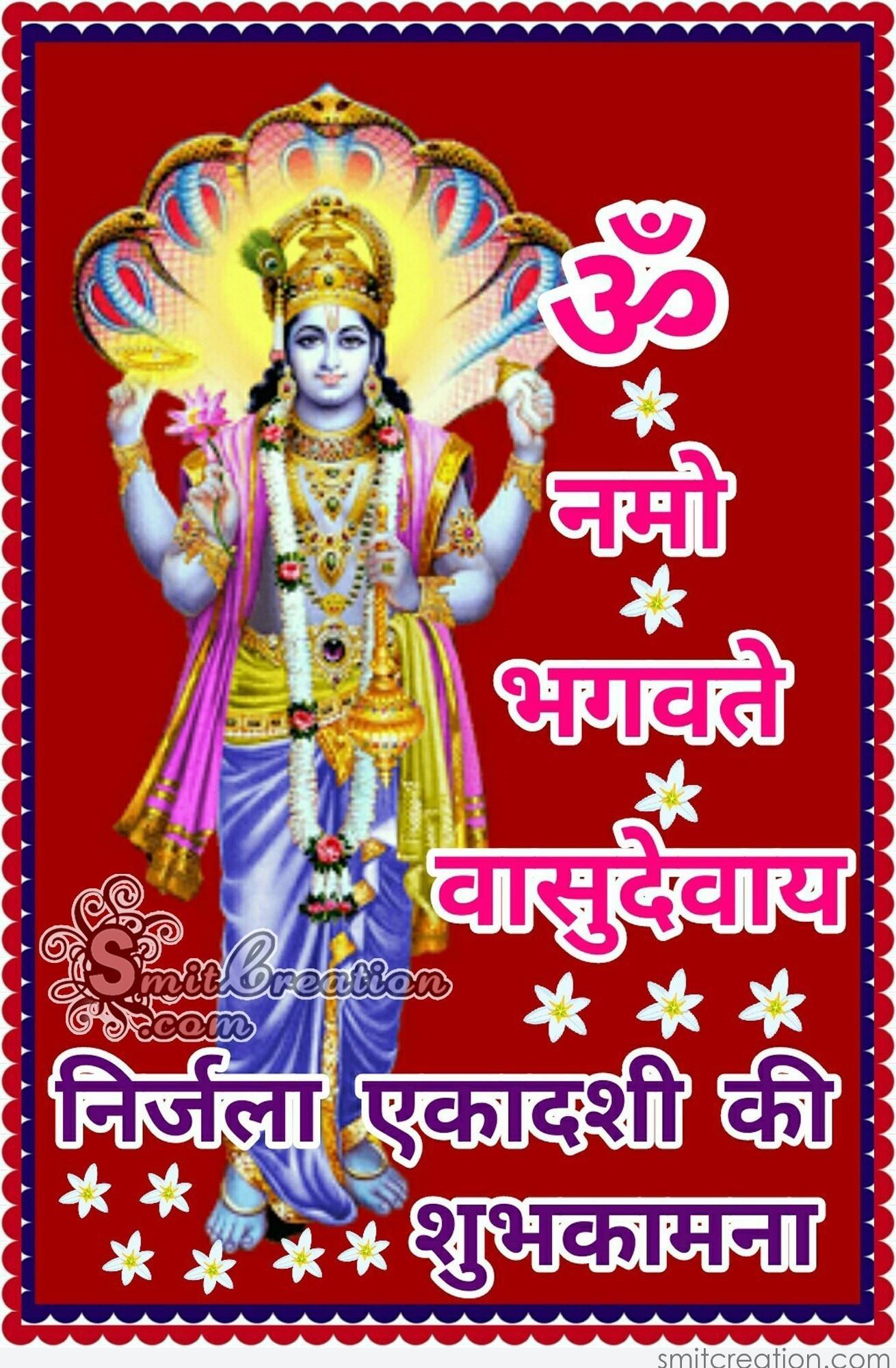 nirjala ekadashi pictures and graphics smitcreation