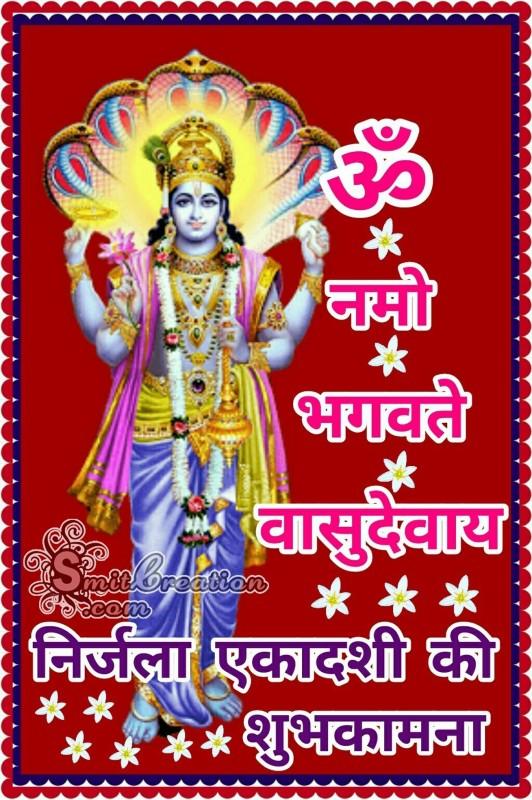 Nirjala Ekadashi Ki Hardik Shubh Kamna