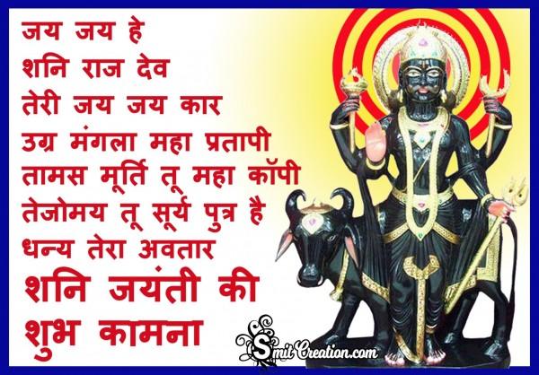 Shani Jayanti Ki Shubh Kamna