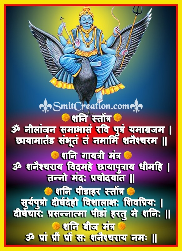 Shani  Dev Mantras In Hindi