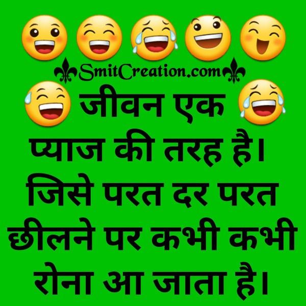Jivan Ek Pyaj Ki Tarah Hai