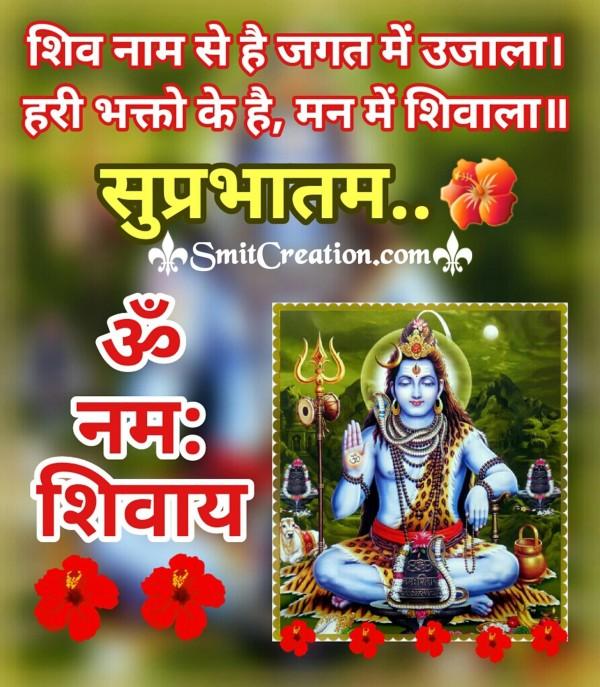 Shubh Prabhat Shankar Images And Quotes (शुभ प्रभात भगवान शिव जी के इमेजेस और कोट्स)