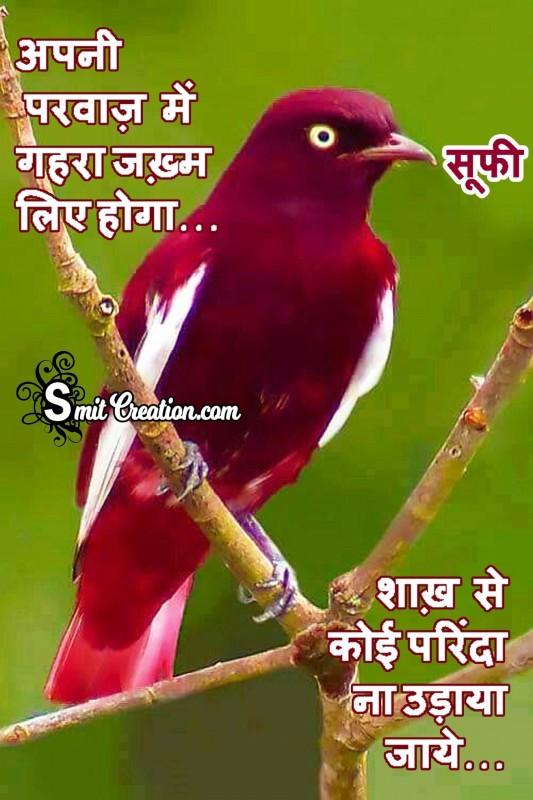 Apni Parvaz Me Gahara Jakhm Liye Hoga