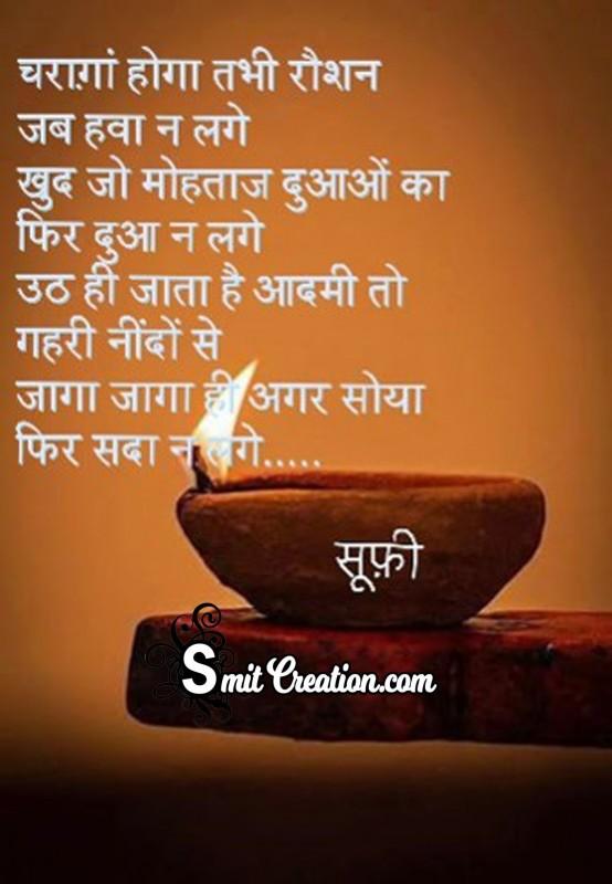 Charaga Hoga Tabhi Roshan Jab Hawa Na Lage