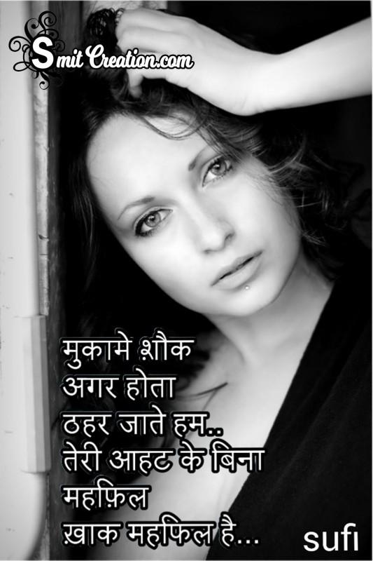 Mukame Shauk Agar Hota Thahar Jate Hum