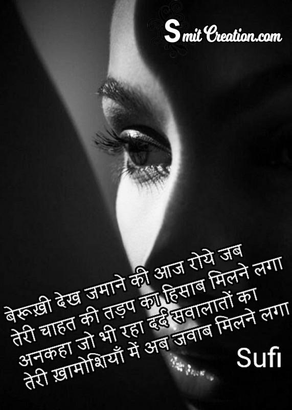 Berukhi Dekh Jamane Ki Aaj Roye