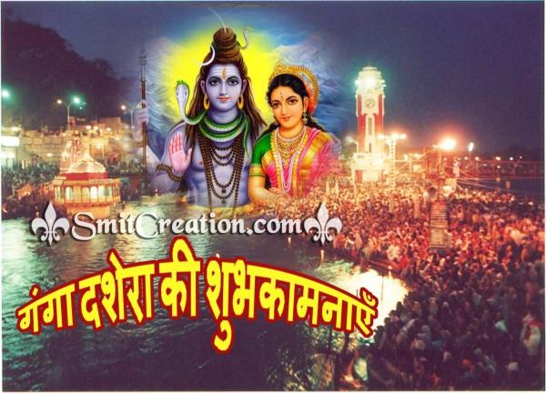 Ganga Dussehra Ki Shubh Kamnaye