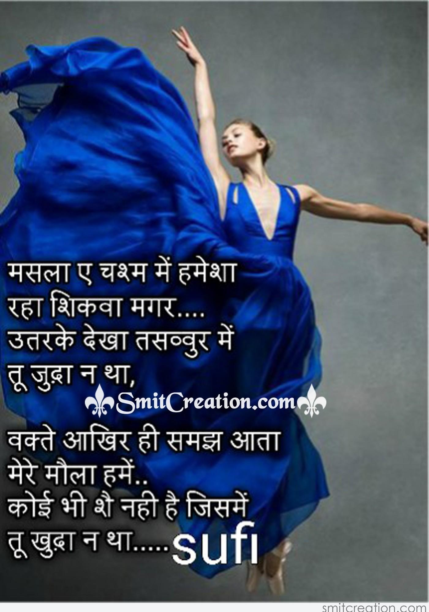 Ishwar Shayari ( ) Pictures and Graphics