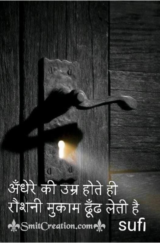 Andhere Ki Umr Hote Hi Roshni Mukam Dhundh Leti Hai